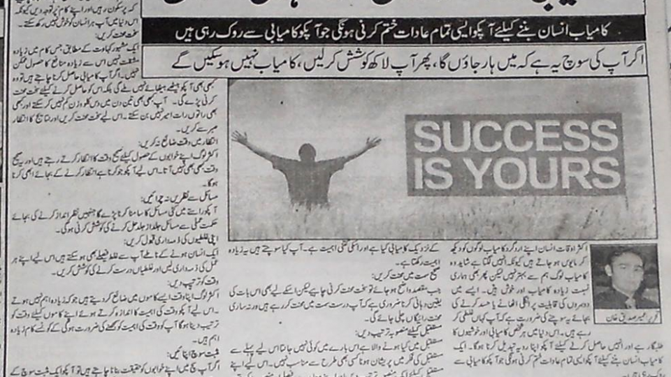 Easy to Get Success article of Umair Khan